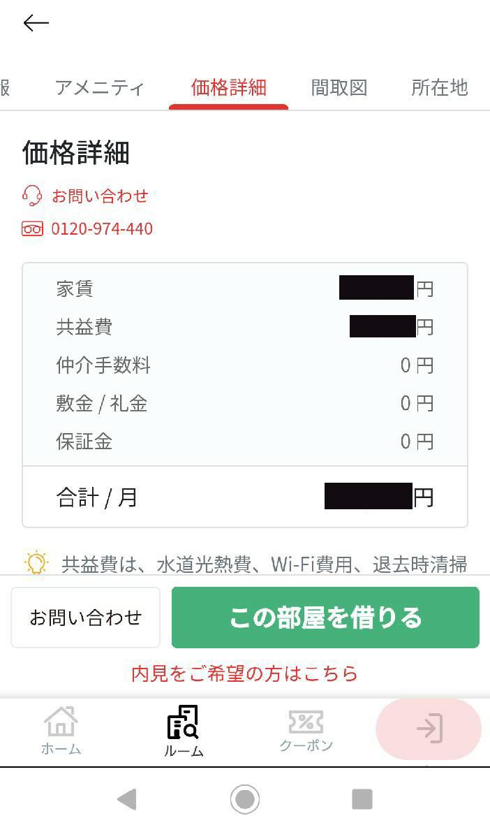 OYOLIFEアプリの物件情報ページ3