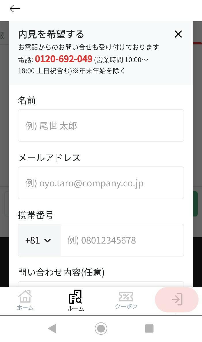 OYOLIFEアプリの内見予約ページ
