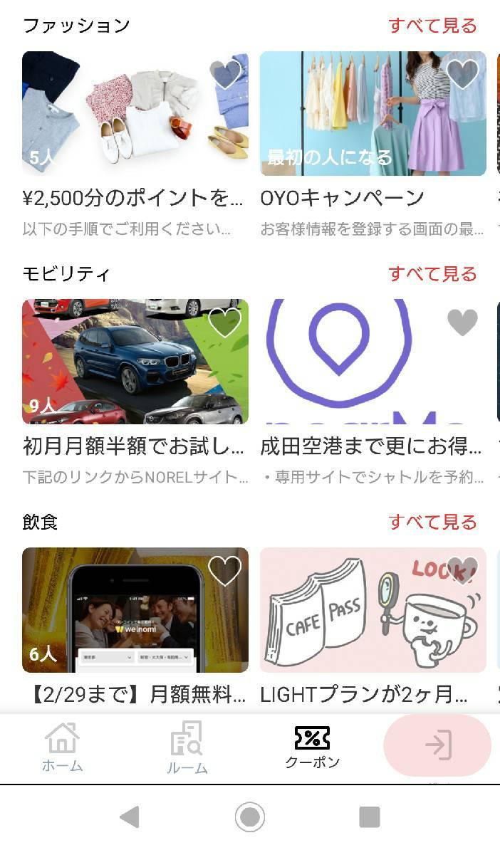 OYOLIFEアプリのクーポンページ