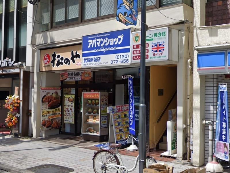 アパマンショップ武蔵新城店の外観
