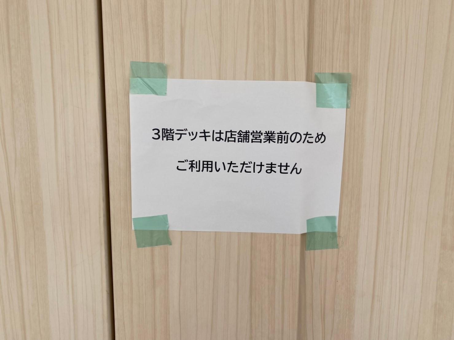 3階デッキは店舗営業前のためご利用いただけません。