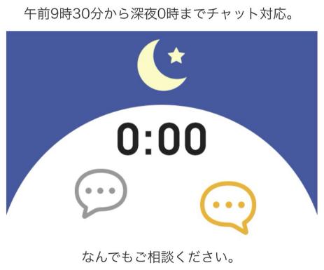 深夜0時まで対応