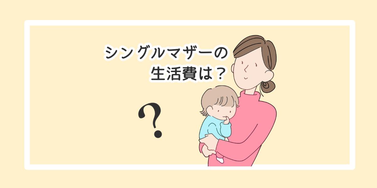 「シングルマザーの生活費は?」のサムネイル