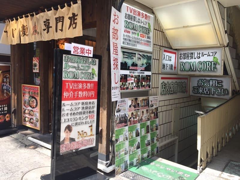 ルームコア渋谷店外観