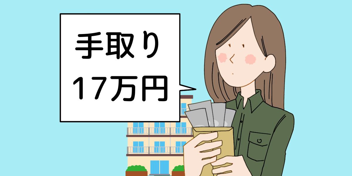 手取りが17万円の人
