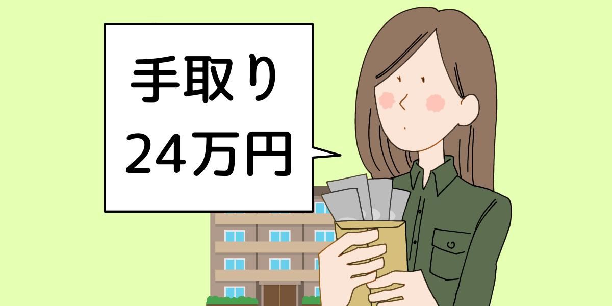 手取りが24万円の人