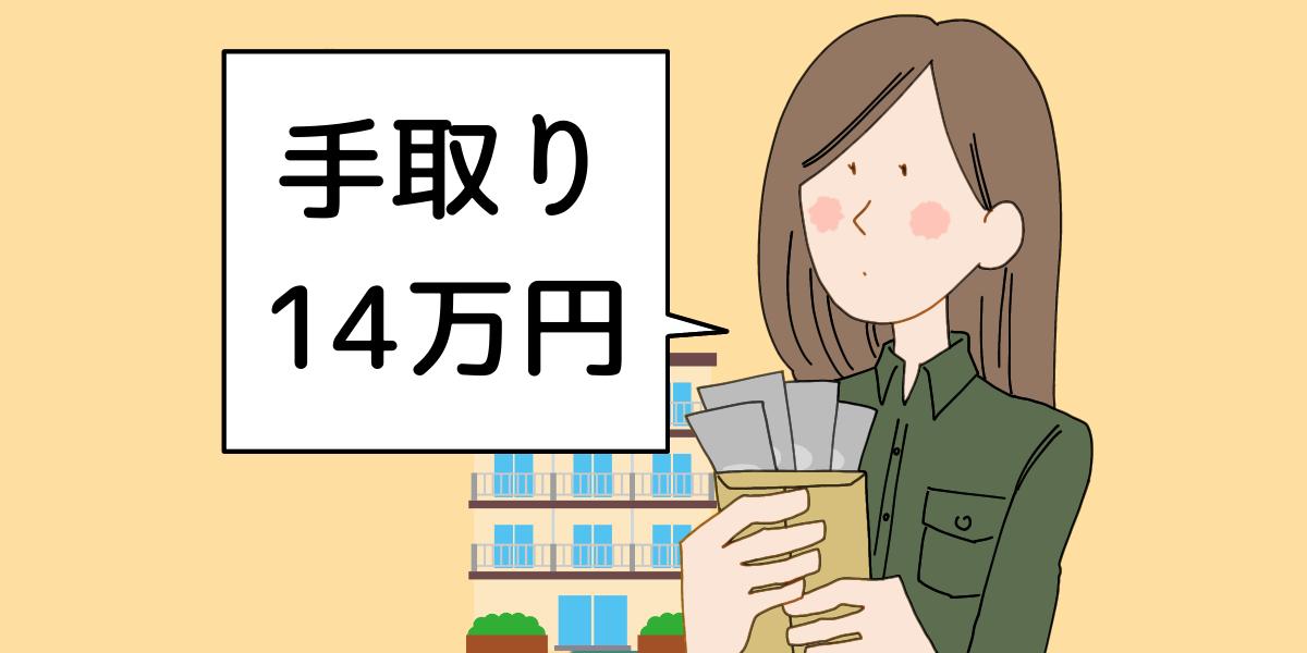 手取り14万円の人
