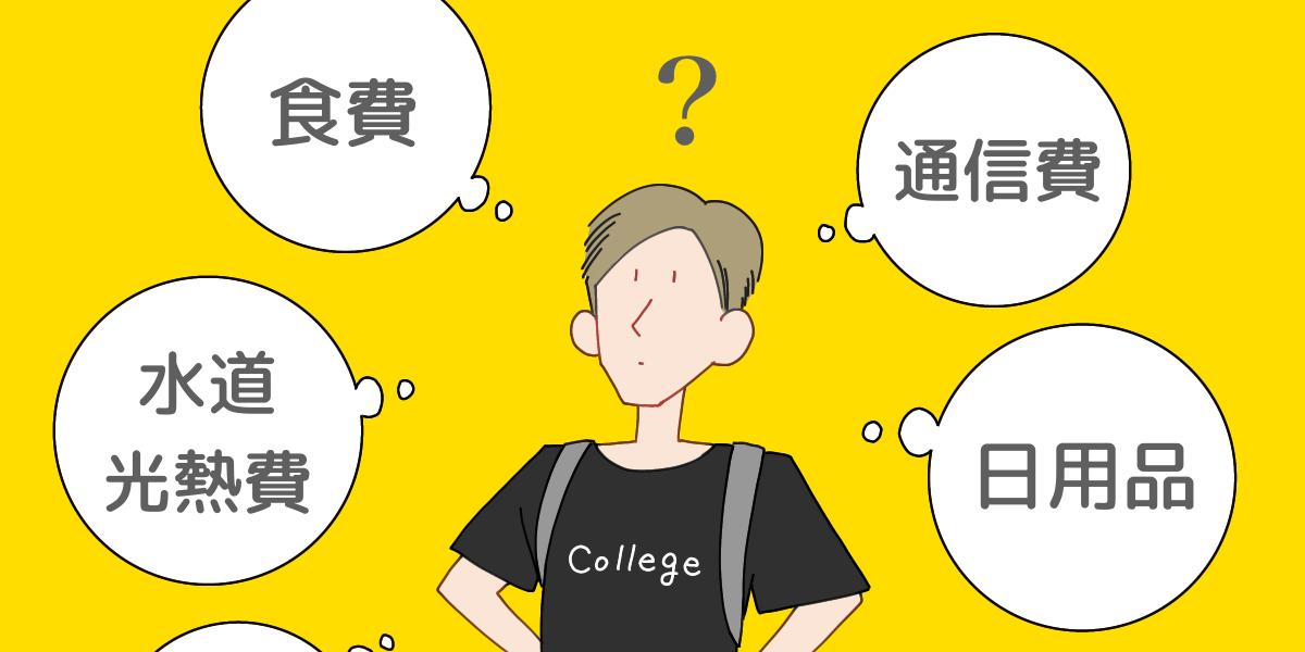 費用について考える大学生のイラスト