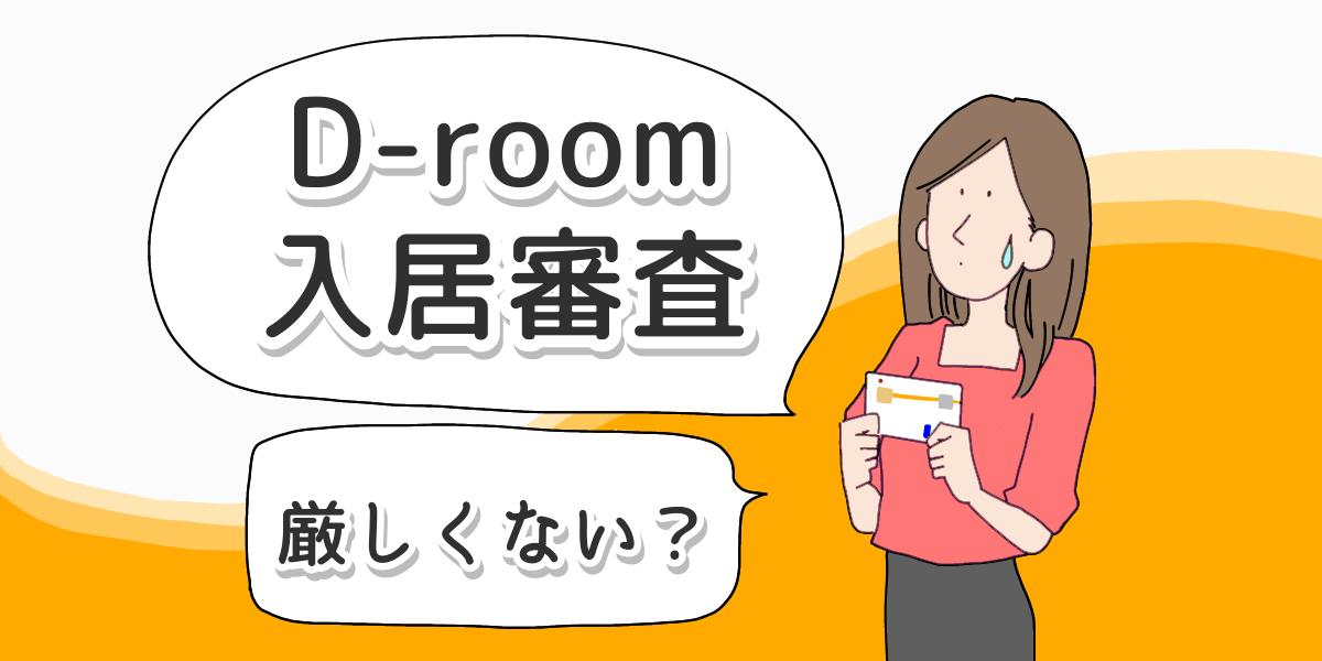 D-room(大和ハウスの賃貸)の入居審査のアイキャッチ
