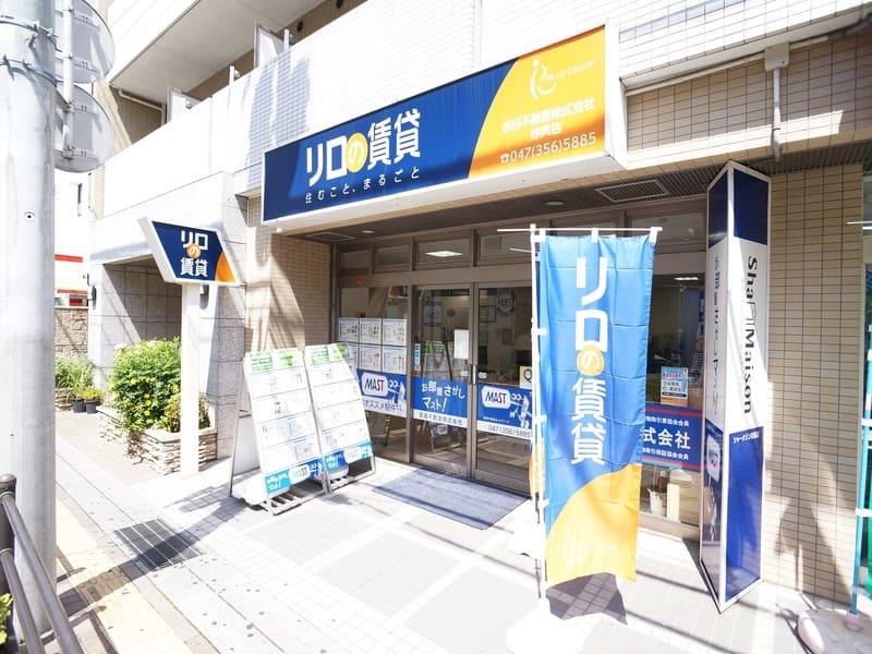 リロの賃貸 吉田不動産株式会社 妙典店の外観