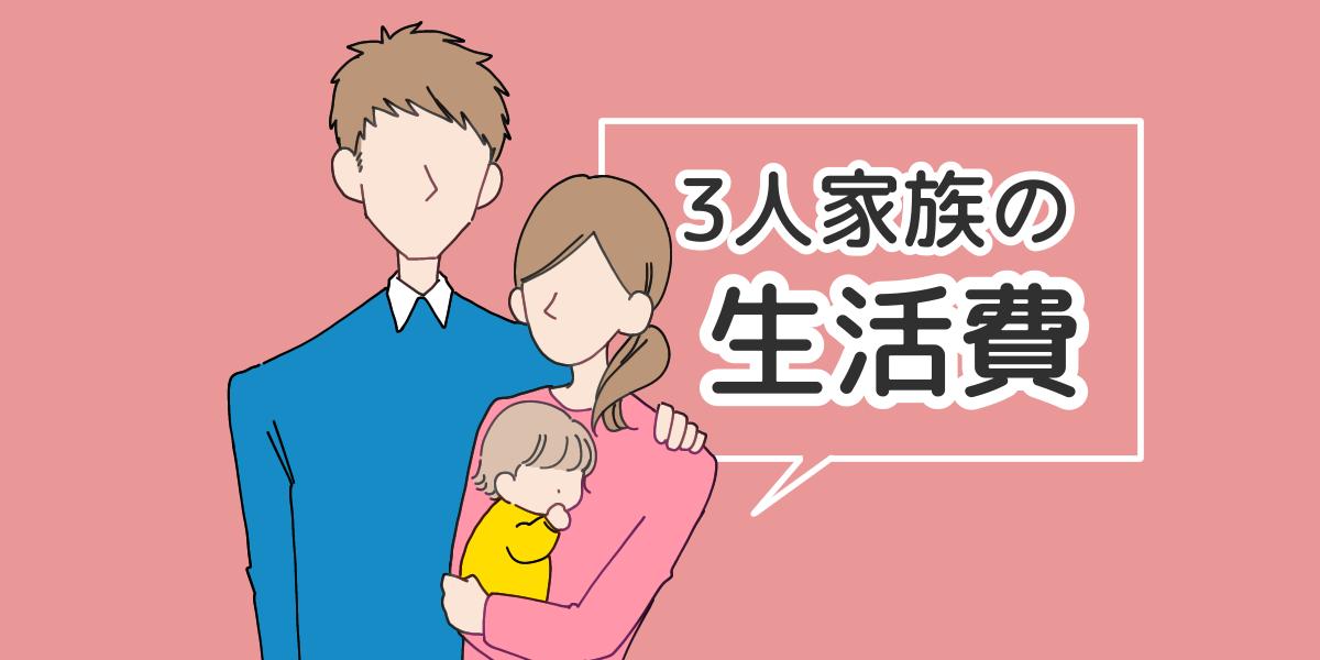 3人家族のイラスト