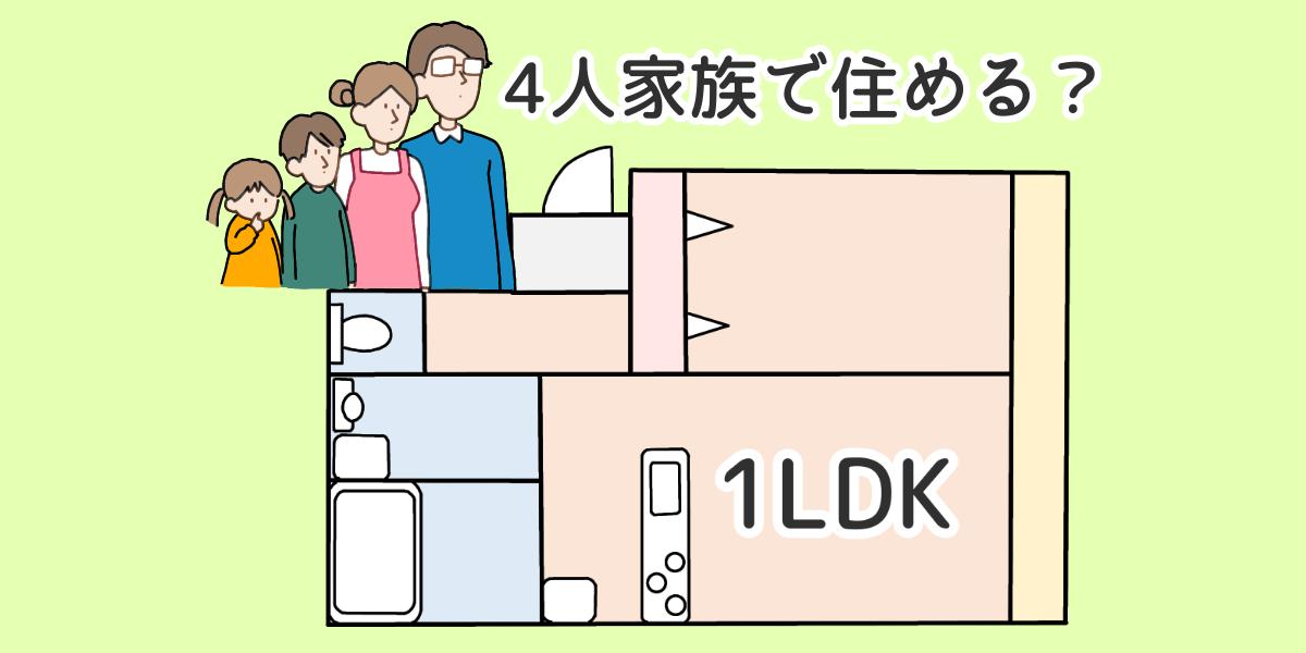 4人家族と1LDKの間取り図