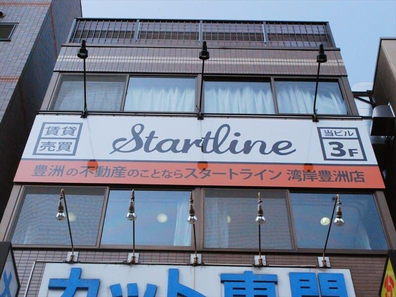 スタートライン 湾岸豊洲店の外観