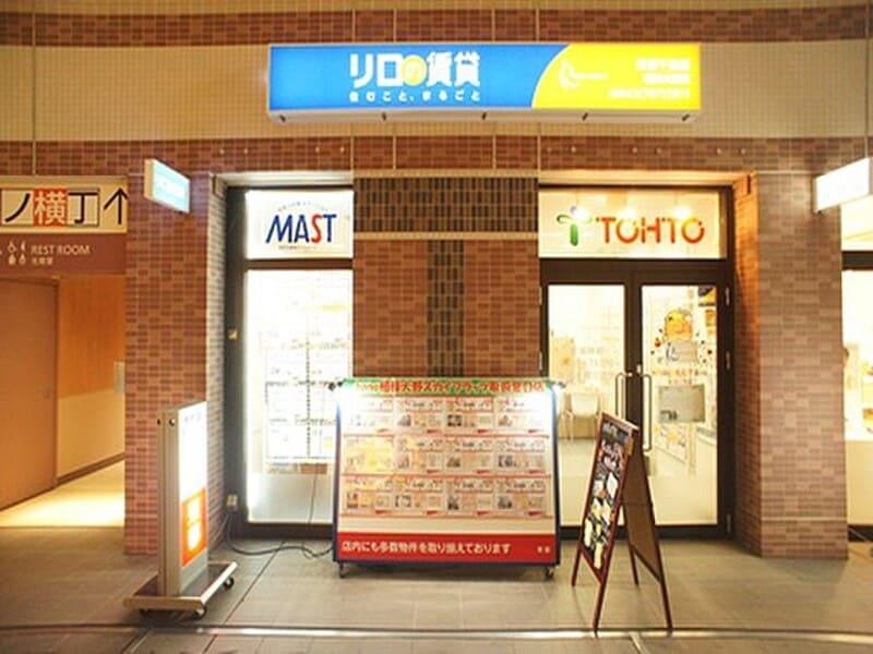 リロの賃貸 株式会社東都不動産 相模大野店の外観