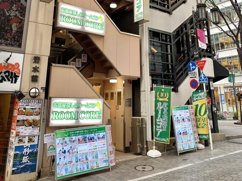 ルームコア新宿本店の外観