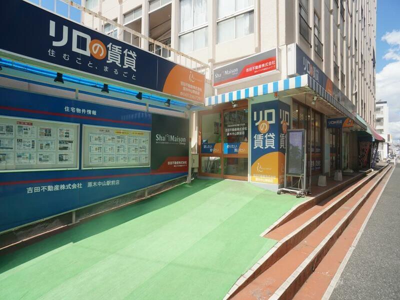 リロの賃貸 吉田不動産株式会社 原木中山駅前店の外観