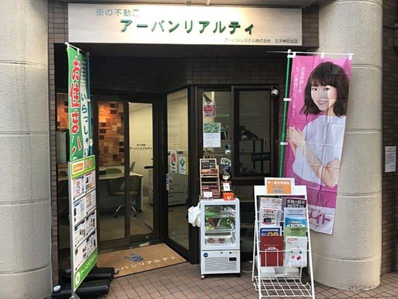 ホームメイトFC 王子神谷店の外観