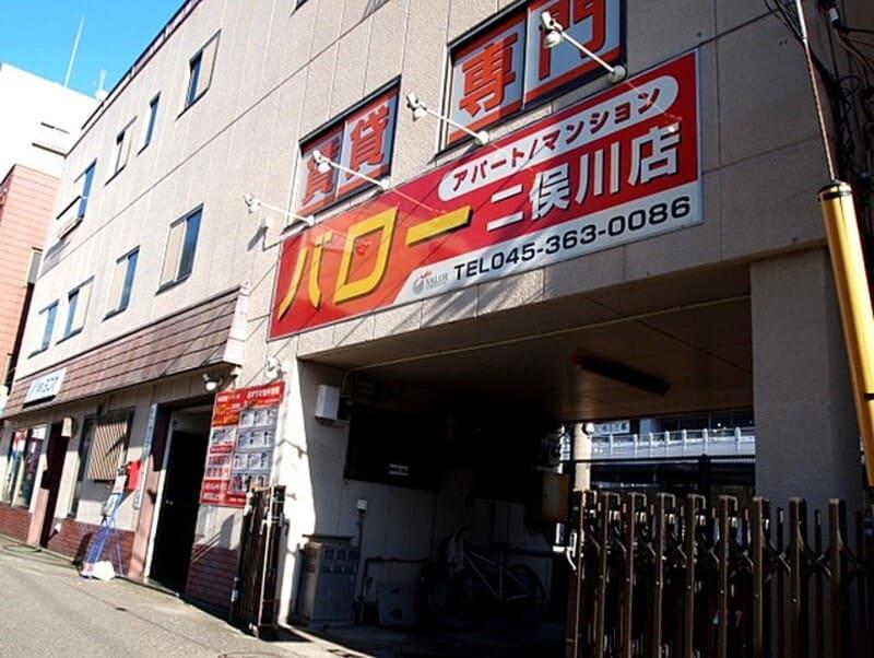 VALOR(バロー)二俣川店