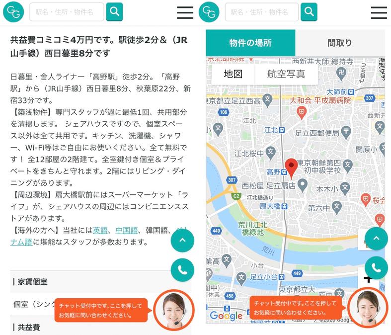 GGハウス ウェブサイト スマホ 検索画面4