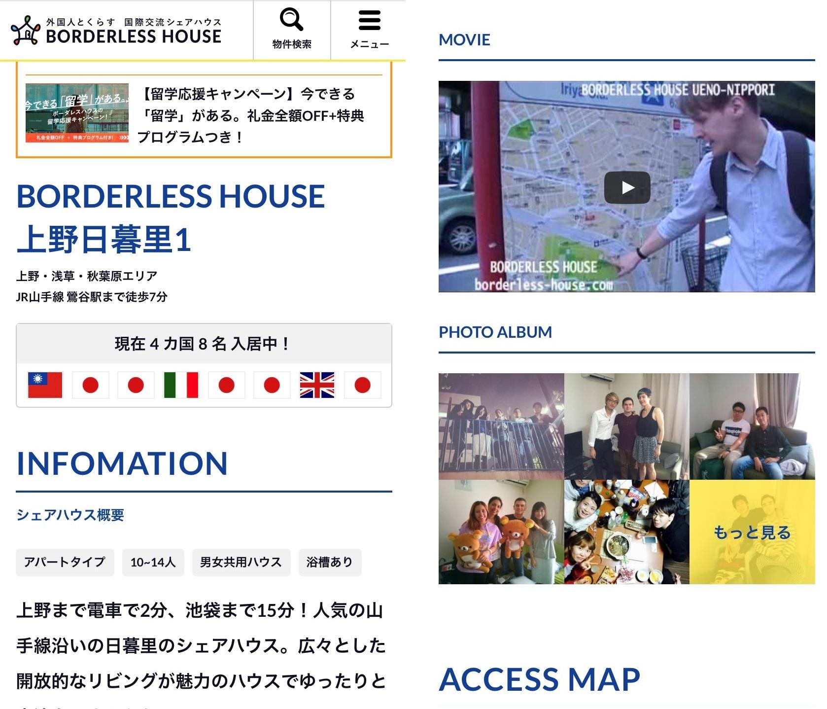 ボーダレスハウス物件詳細(入居者情報)