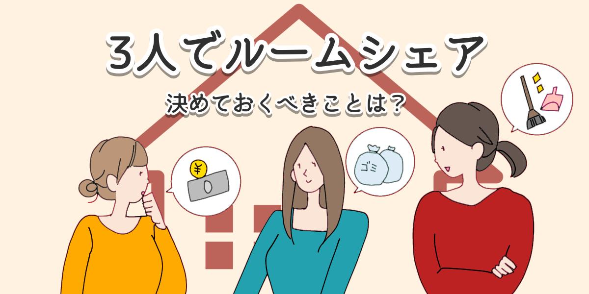 ルームシェアをする女性3人のイラスト