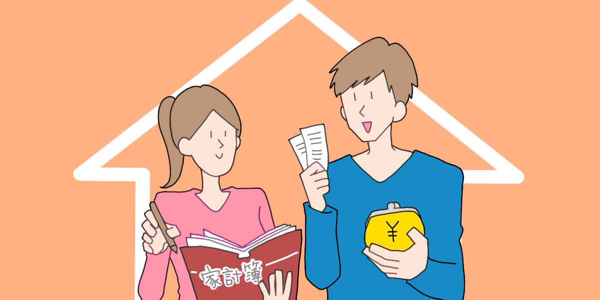 同棲カップルにおすすめのお金の管理方法!のアイキャッチ