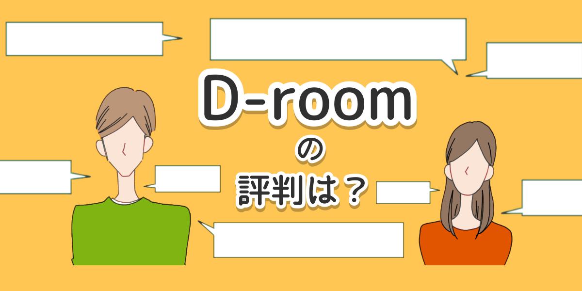 D-roomの評判のアイキャッチ