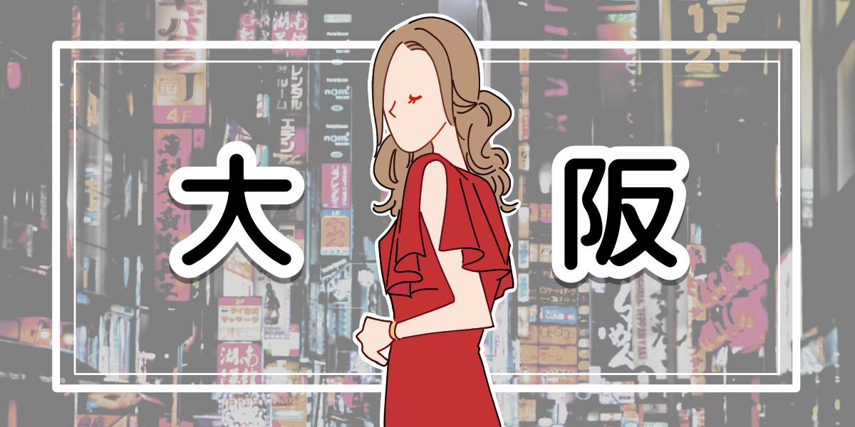 大阪のキャバ嬢イメージイラスト