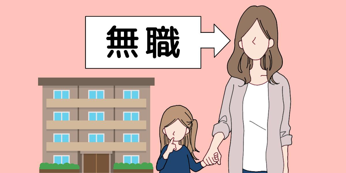無職の母子家庭で賃貸契約する方法のアイキャッチ