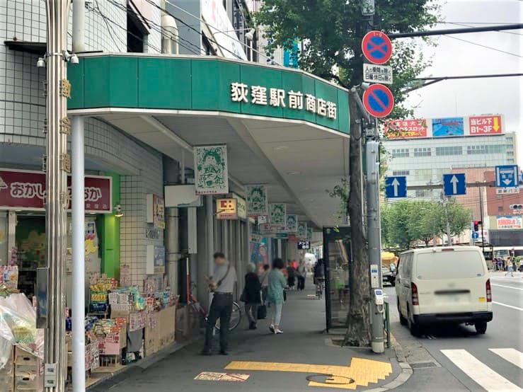 荻窪駅周辺の景色