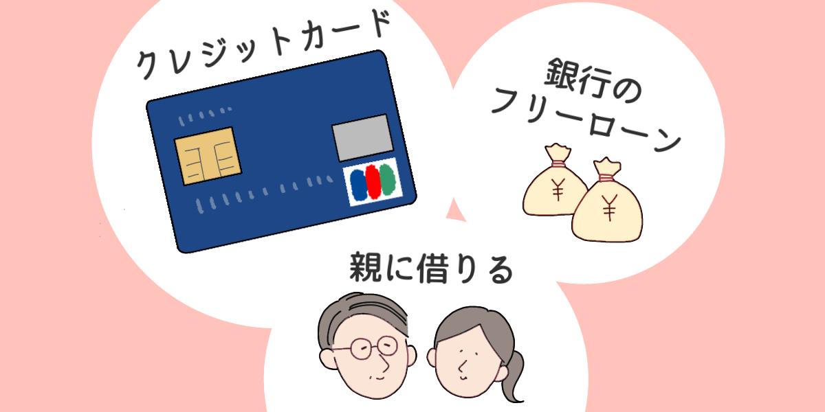 貯金なしで同棲する方法のアイキャッチ