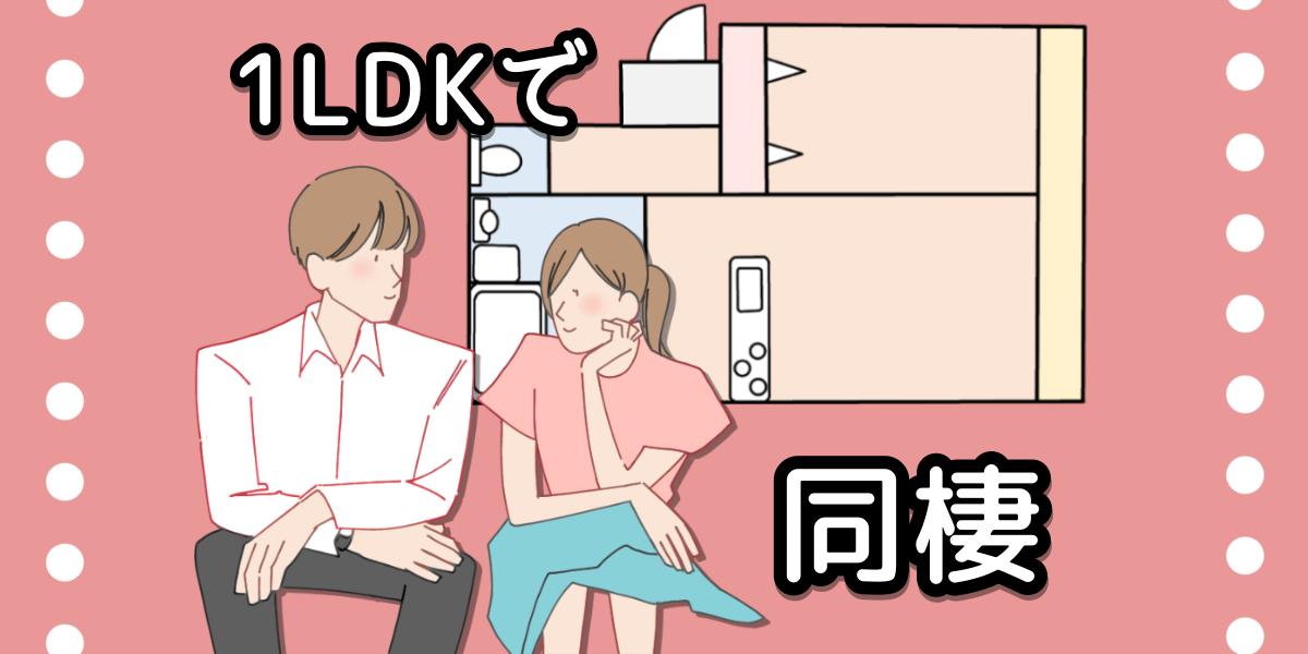 1LDKで同棲するカップル