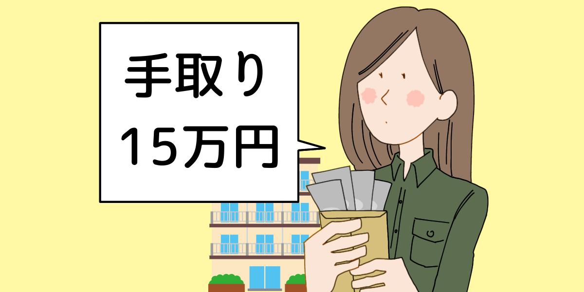 手取り15万円の人