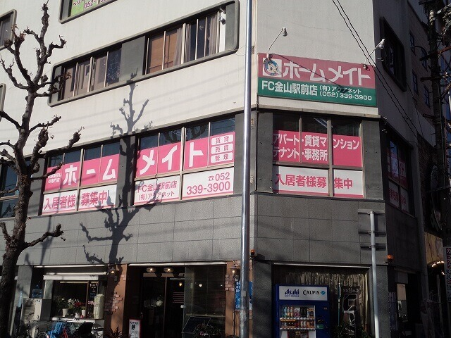 ホームメイトFC金山駅前店
