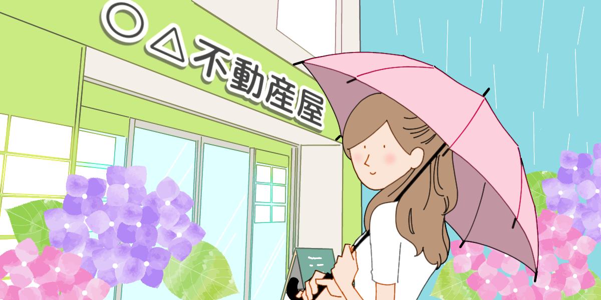 雨の中不動産屋に行く女性のイラスト