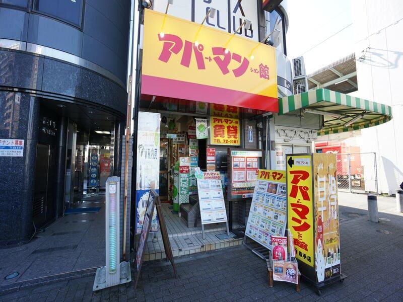アパートマンション館(株) 取手店の外観